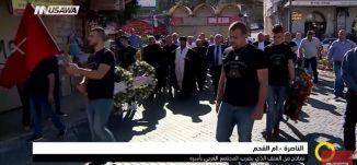 تقرير - الناصرة ام الفحم : نماذج من العنف الذي يضرب المجتمع العربي بأسره!،صباحنا غير،24.4.2018