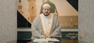 الفقرة الدينية - الرينة  - الكاملة - الحلقة السابعة - قناة مساواة الفضائية - MusawaChannel