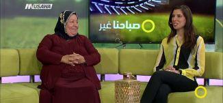 صلة الرحم- الرحمة والاهتمام بالأقارب ،ام مبارك ، رماح ابو احمد ،صباحنا غير،23-5-2018،مساواة