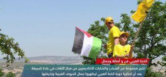 منتزه الحسيمة في المغرب ! - view finder -27-5-2017 - قناة مساواة الفضائية