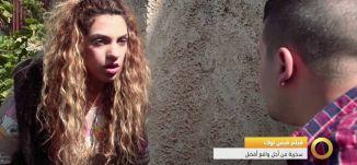 فيلم فيس لوك ، سخرية من أجل واقع أفضل - عدنان ذياب - #صباحنا_غير- 10-10-2016- مساواة