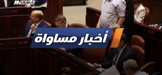 فلسطين: لا شرعية لاعتراف ترامب ،اخبار مساواة،22.3.2019- مساواة