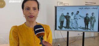 المتحف الفلسطيني يحتفي بأرشفة آلاف الوثائق ،تقرير ،مراسلون،21.7.2019،مساواة