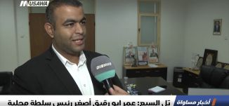 تقرير : تل السبع: عمر ابو رقيق أصغر رئيس سلطة محلية ،اخبار مساواة،2.1.2019، مساواة