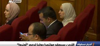 """الأردن سيعقد مؤتمرا دوليا لدعم """"أونروا"""" ، اخبار مساواة، 30-8-2018-مساواة"""