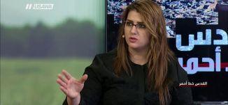 ''المسؤول الوحيد عن سقوط ضحايا هوالمؤسسة الإسرائيلية ''دعاء حوش،د. أحمد أمارة9.12.2017