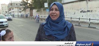 الأونروا تفتتح المدارس رغم تقليص المساعدات ، اخبار مساواة، 29-8-2018-مساواة