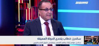 ساندرز: خطاب يتحدى الدولة العميقة،خالد خليفة،بانوراما مساواة،26.02.2020