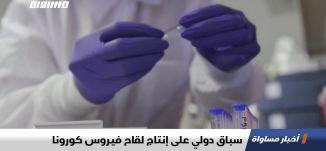 سباق دولي على إنتاج لقاح فيروس كورونا  ، تقرير،اخبار مساواة،25.03.2020،قناة مساواة