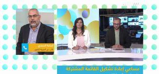 مساعي إعادة تشكيل القائمة المشتركة - بيان صادر عن العربية للتغيير،أسامة السعدي،صباحنا غير،3.6.2019