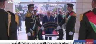 الفلسطينيون يحيون الذكرى الرابعة عشرة لرحيل الزعيم الفلسطيني ياسر عرفات،الكاملة،اخبار مساواة،11-11