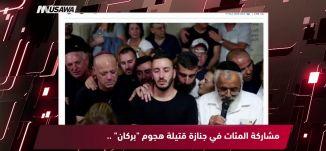 عرب 48 : هآرتس: المبالغة في القمع الاسرائيلي قد يزيد وتيرة العمليات ،مترو الصحافة،8-10-2018-مساواة
