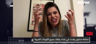 صانعة محتوى ولدت في بغداد وتقلد جميع اللهجات العربية،ريم نضر،المحتوى في رمضان،الحلقة 14