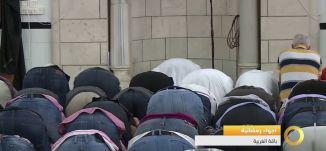 تقرير - اجواء رمضانية - باقة الغربية - #صباحنا_غير- 29-6-2016- مساواة الفضائية