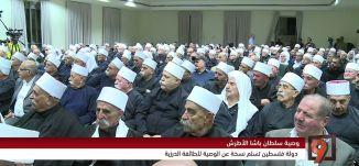 فلسطين تسلم نسخة وصية سلطان باشا الاطرش للطائفة الدرزية - 26-2-2016 - #التاسعة مع رمزي حكيم-مساواة