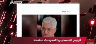 """رويترز:الرئيس الفلسطيني يؤكد خضوعه لفحوص طبية ويقول النتائج """"مطمئنة""""،الكاملة،مترو الصحافة، 23.2.2018"""