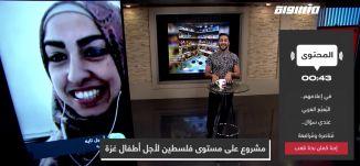 مشروع على مستوى فلسطين لأجل أطفال غزة،أسيل تايه ،المحتوى، 14.09.2019، مساواة