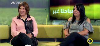 تقرير - حفل تكريم الشاعرة والباحثة إيمان مصاروة - نورهان ابو ربيع -  صباحنا غير-17.8.2017