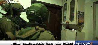 الاحتلال يشن حملة اعتقالات واسعة النطاق،اخبار مساواة،14.12.2018، مساواة