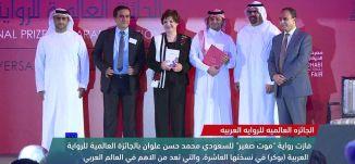 رواية  '' موت زغير '' تفوز الجائزة العالمية للرواية العربية ! - view finder - 4-5-2017 - قناة مساواة