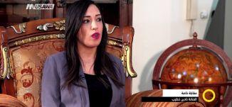 مقابلة خاصة - الفنانة نادين خطيب - صباحنا غير- 11-4-2017 - قناة مساواة الفضائية