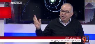 اكتشاف كويكب تائه منذ مليون عام! - بروفيسور سليم زاروبي - التاسعة مع رمزي حكيم - 31-3-2017 - مساواة