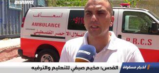 القدس: مخيم صيفي للتعليم والترفيه  ، تقرير،اخبار مساواة،23.07.2019،قناة مساواة