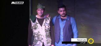 تقرير - عرض مسرحية .. نفق الحب - ازدهار ابو ليل -  صباحنا غير،25.1.2018، قناة مساواة