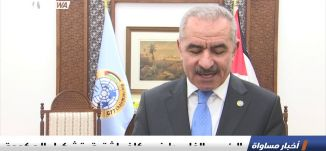 الرئيس الفلسطيني يكلف اشتية بتشكيل الحكومة ،اخبار مساواة 10.3.2019، مساواة