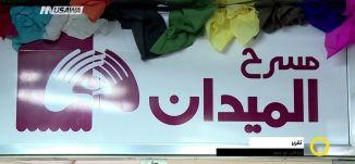تقرير - مسرحية  أبن رابعة  - نورهان ابو ربيع - صباحنا غير-7-6-2017 - قناة مساواة الفضائية