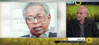 في ذكرى الكاتب الروائي السوداني الطيب صالح - ناجي ضاهر- #صباحنا_غير- 16-2-2017- مساواة