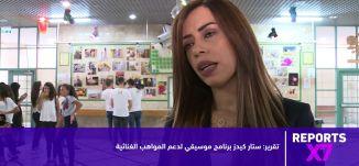 مؤتمر مدى الكرمل لطلاب الكتوراه الفلسطينيين -4-8-2017 - الحلقة كاملة -Reports X7 - مساواة