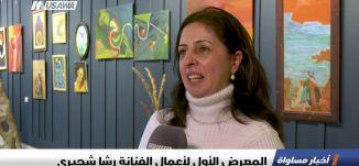 تقرير : المعرض الأول لأعمال الفنانة رشا شحبري،اخبار مساواة،10.1.2019، مساواة