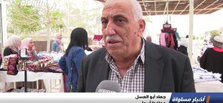 أريحا: سوق قصر هشام لدعم الفلسطينيات،تقرير،اخبار مساواة،11.4.2019،قناة مساواة