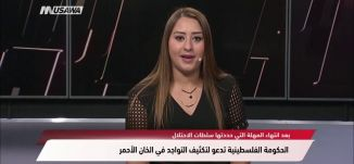 وفا : قوات الاحتلال تقتحم الخان الأحمر وتهدم قرية الوادي الأحمر الجديدة،الكاملة،مترو الصحافة،13-9