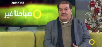 أخبار الرياضة، نبيل سلامة،نور الدين ولد علي،صباحنا غير،10-1-2019،قناة مساواة الفضائية