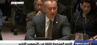 الأمم المتحدة قلقة من التصعيد الأخير، اخبار مساواة، 9-8-2018-قناة مساواة الفضائيه