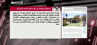 هآرتس -إسرائيل مصمّمة على هدم الخان الأحمر خلال أيام- عميرة هس -مترو الصحافة-12-7-2018