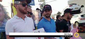 دير الأسد .. زئير إنتخابي مُختلف، بعد الاخبار ، وائل عود، صباحنا غير،15-8-2018