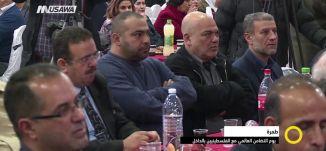 تقرير - طمرة .. يوم التضامن العالمي مع الفلسطينيين بالداخل - مجد دانيال ،صباحنا غير، 31.1.2018