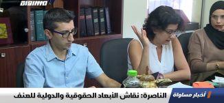 الناصرة: نقاش الأبعاد الحقوقية والدولية للعنف ، تقرير،اخبار مساواة،17.10.2019،قناة مساواة