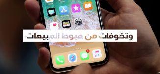 ايفون... iPhone X - قناة مساواة الفضائية