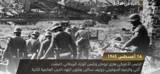 اعلان انتهاء الحرب العالمية الثانية - ذاكرة في التاريخ 16-8-2018- مساواة