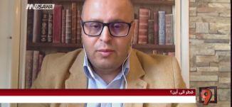 """قطر الى أين؟ ما علاقة الغاز، وهل سيتم """"شد الرحال"""" الى واشنطن؟! - قاسم عثمان - التاسعة -4-7-2017"""