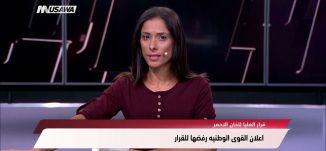 القدس العربي - باراغواي وجهت ضربة قاسية لنتنياهو،الكاملة،مترو الصحافة،7-9-2018-مساواة