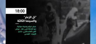 """18:00 - """" تل الزعتر"""" والسينما الثالثة- فعاليات ثقافية هذا المساء - 07.08.2019-قناة مساواة"""