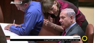 الضفة الغربية: اقتحامات للاحتلال واعتداءات للمستوطنين ،الكاملة،صباحنا غير، 31.5.2018- مساواة