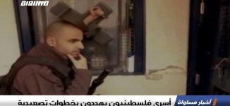 أسرى فلسطينيون يهددون بخطوات تصعيدية،اخبار مساواة 12.06.2019، قناة مساواة