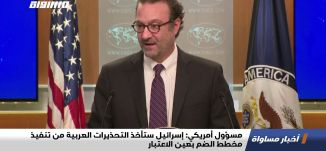 مسؤول أمريكي: إسرائيل ستأخذ التحذيرات العربية من تنفيذ مخطط الضم بعين الاعتبار،اخبار مساواة،22.06.20