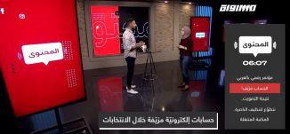حسابات مزيفة غزت الانترنت قبل الانتخابات للتأثير على الناخب العربي  ،الكاملة،المحتوى ،21-09-2019